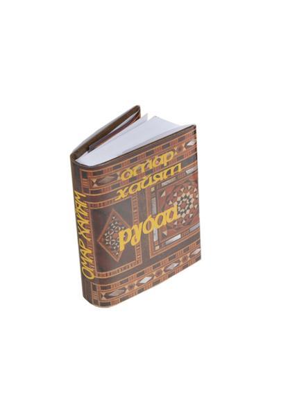 Хайям О. Рубаи (миниатюрное издание)
