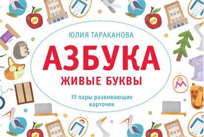 Тараканова Ю. Азбука: Живые буквы гордон ю книга про буквы от аа до яя