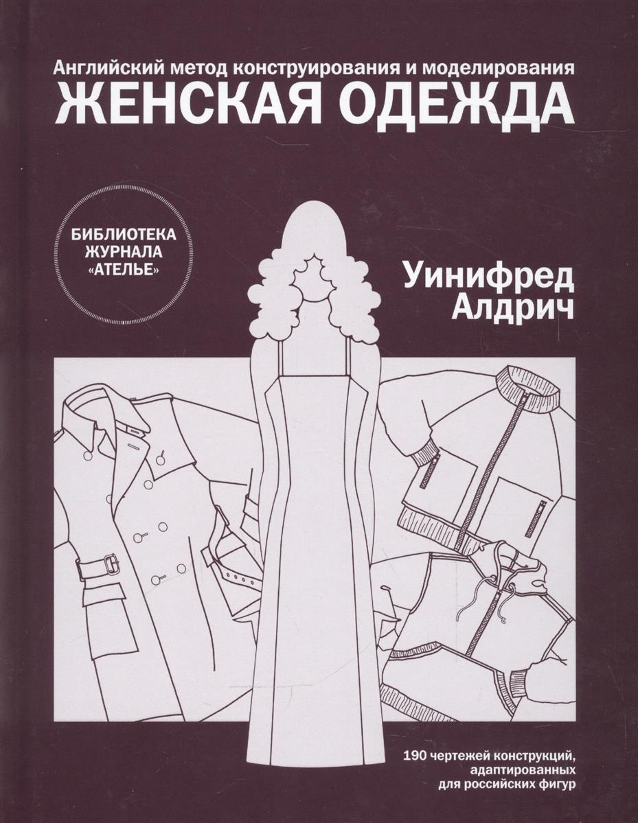 Алдрич У. Женская одежда. Английский метод конструирования и моделирования. 190 чертежей конструкций, адаптированных для российскихх фигур женская одежда для спорта