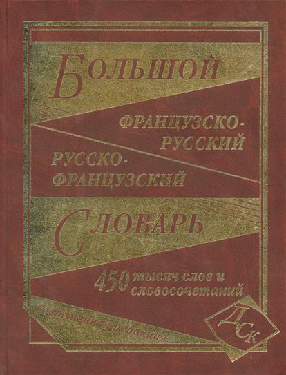 Григорян И., Петрович М. (сост.) Большой франц.-рус. рус.-франц. словарь