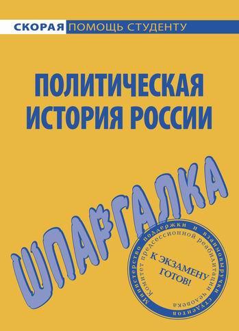 Шпаргалка по политической истории России