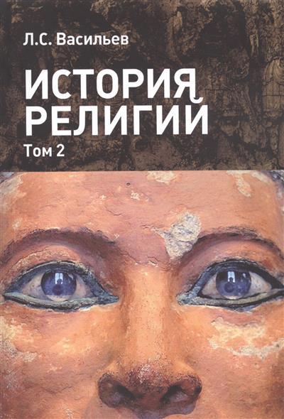 История религий. В 2 томах. Том II