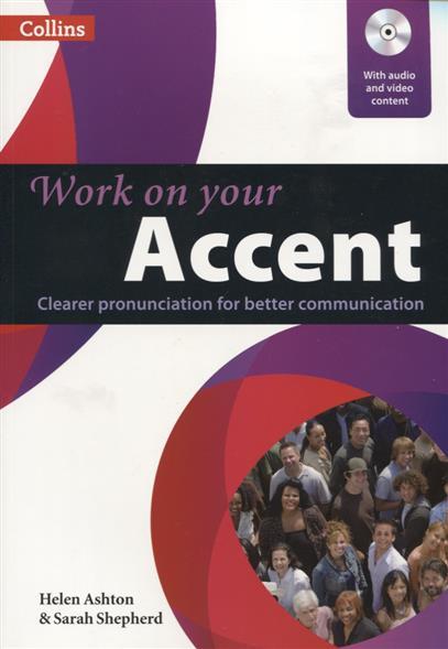 где купить Ashton H., Shepherd S. Work on your Accent(+DVD) по лучшей цене