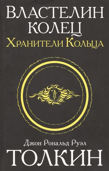 Толкин Дж. Властелин Колец. Хранители Кольца толкин дж возвращение государя властелин колец