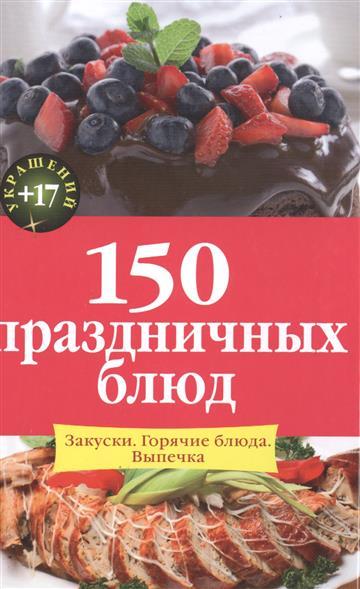 Михайлова И. (сост.) 150 праздничных блюд украшение праздничных блюд