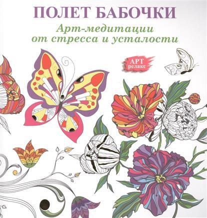 Полет бабочки: Арт-медитации от стресса и усталости