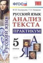 Русский язык. Анализ текста. Практикум. 5 класс