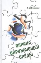 Охрана окружающей среды. Учебное пособие