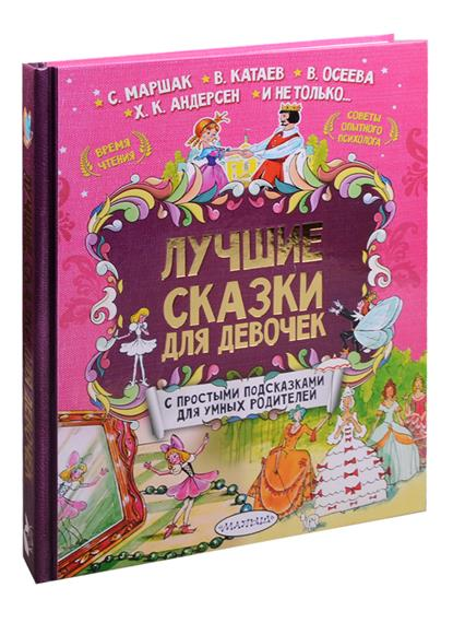 Маршак С., Катаев В., и др. Лучшие сказки для девочек валентин катаев повелитель железа