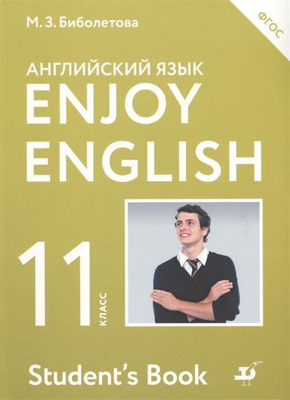 Биболетова М., Бабушис Е., Снежко Н. Enjoy English. Английский с удовольствием. Английский язык. Учебник. 11 класс м з биболетова е е бабушис н д снежко enjoy english 10 student s book английский язык 10 класс базовый уровень учебник
