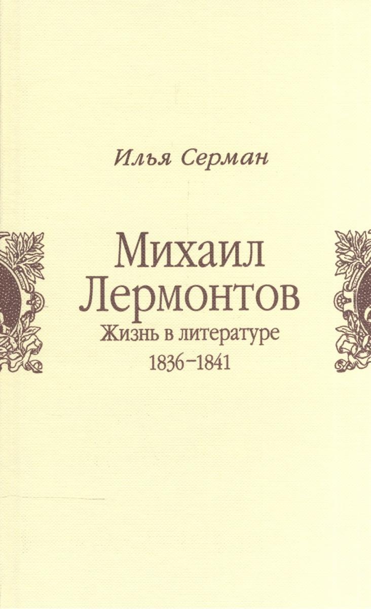 Михаил Лермонтов. Жизнь в литературе. 1836-1841