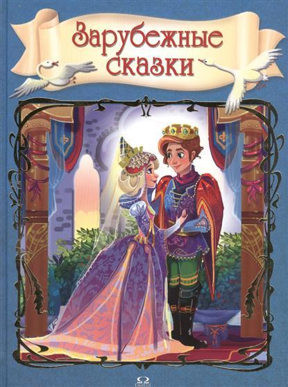Шестакова И. (ред.) Зарубежные сказки цены онлайн