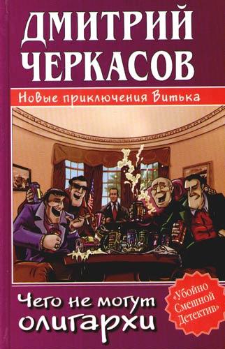 Черкасов Д.: Чего не могут олигархи или Новые приключения Витька