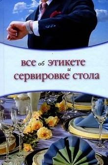 Жеребцова О. Все об этикете и сервировке стола воблер fisherman o crankцв ob