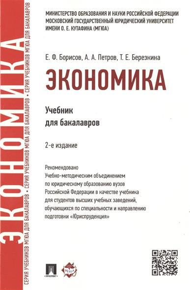 Борисов Е., Петров А., Березкина Т. Экономика. Учебник борисов е петров а березкина т экономика учебник