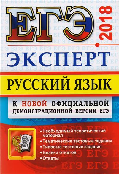ЕГЭ 2018. Русский язык. Эксперт в ЕГЭ