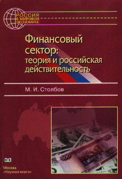 Столбов М. Финансовый сектор теория и рос. действительность айгнер м комбинаторная теория