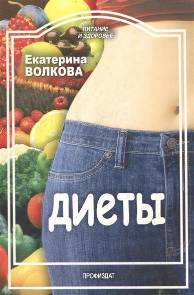 Диета доктора Волкова - SlimDownRu