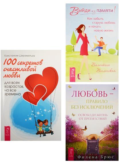 100 секретов счастливой любви. Выйди из памяти. Любовь - правило без исключений (0829) (комплект из 3 книг)