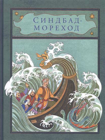 Яхнин Л. (переск.) Синдбад-мореход сборник синдбад мореход цифровая версия