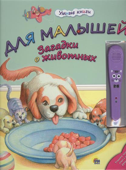 Для малышей. Загадки о животных