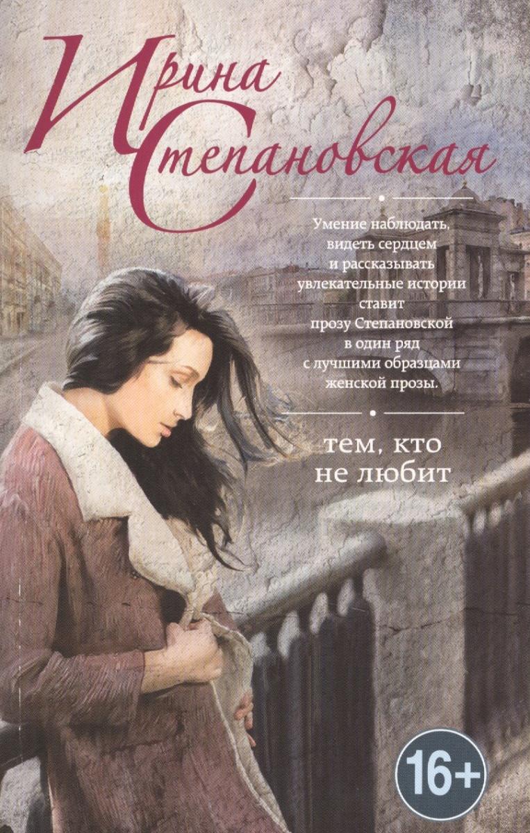 Степановская И. Тем, кто не любит ISBN: 9785040922635 комерс тем кто не дожил