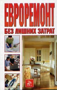 Смирнова М. (сост.) Евроремонт без лишних затрат симонов е евроремонт секреты мастера