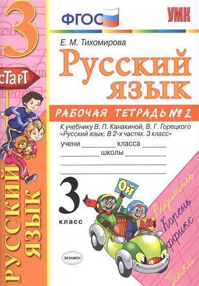Тихомирова Е.: Русский язык. 3 класс. Рабочая тетрадь №2. К учебнику Канакиной, Горецкого
