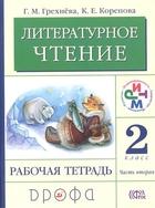 Литературное чтение. 2 класс. Рабочая тетрадь. Часть 2