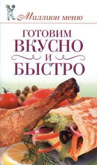 Бойко Е. Готовим вкусно и быстро готовим быстро и вкусно меню для будней и праздников