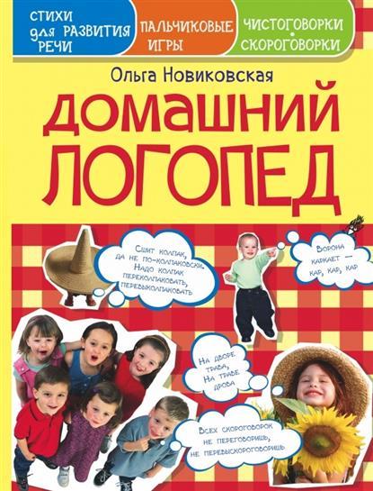 цена на Новиковская О. Домашний логопед