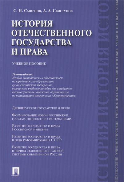 История отечественного государства и права. Учебное пособие