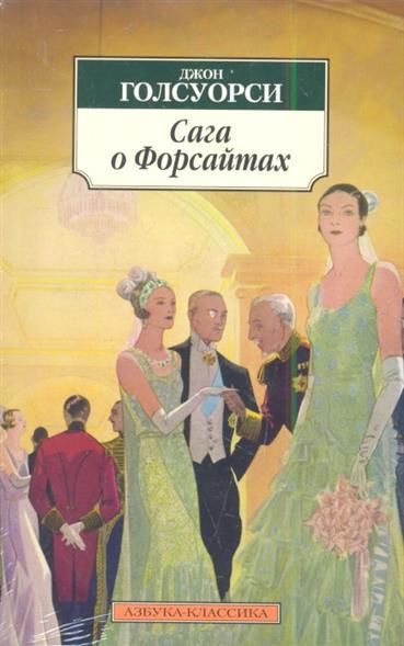 Голсуорси Дж. Сага о Форсайтах (комплект из 2 книг) серия сага о бессмертных героях комплект из 7 книг
