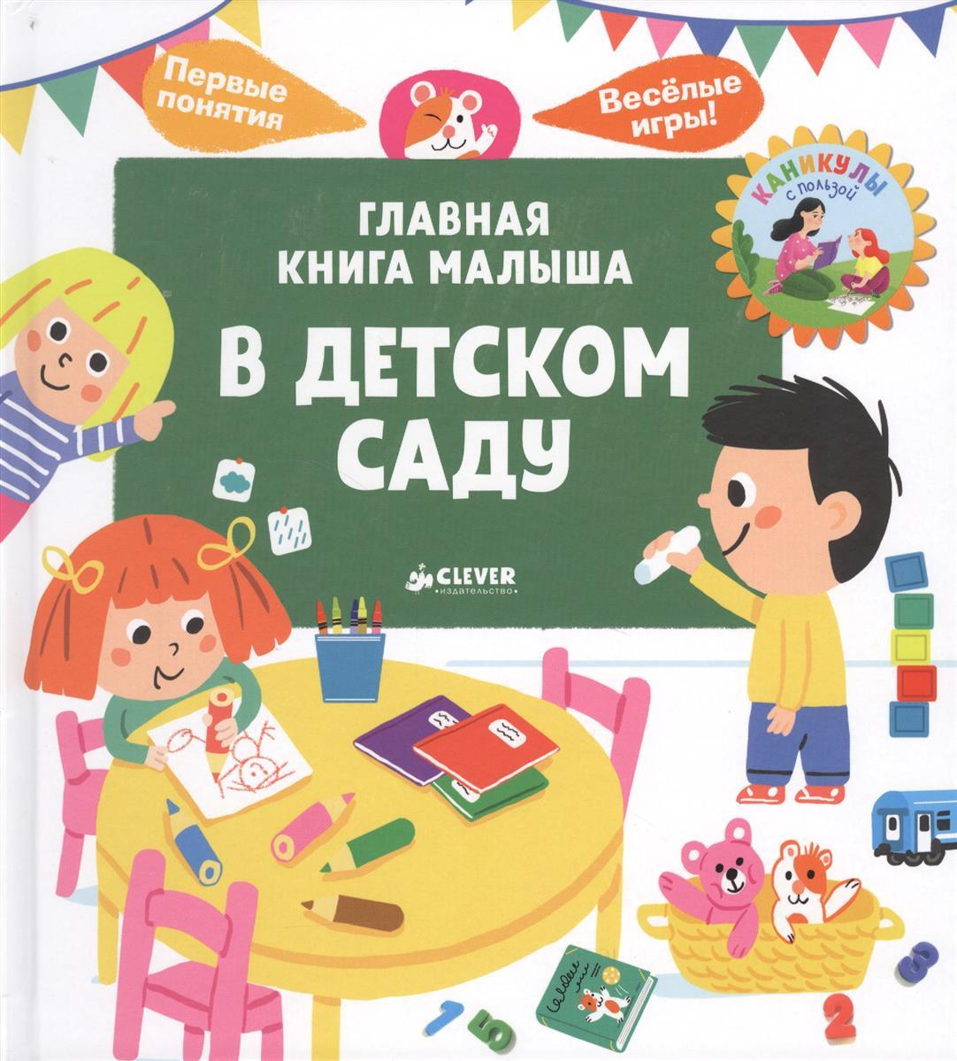 Югла С. Главная книга малыша. В детском саду