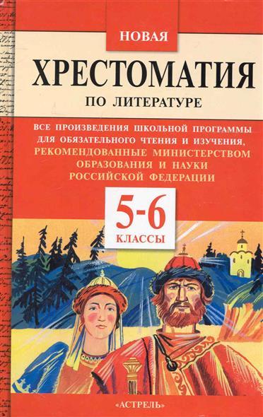 Новая хрестоматия по литературе 5-6 кл.