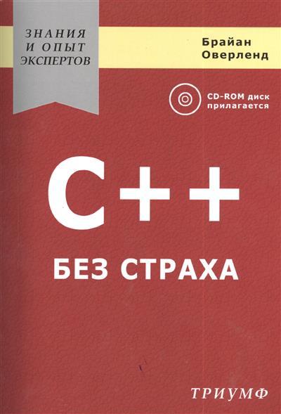 Оверленд Б. C++ без страха пахомов б c c и ms visual c 2012 для начинающих 2 е издание