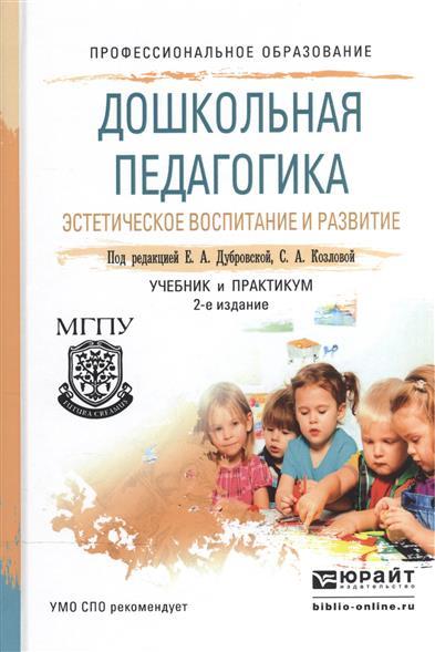 Дошкольная педагогика: Эстетическое воспитание и развитие. Учебник и практикум