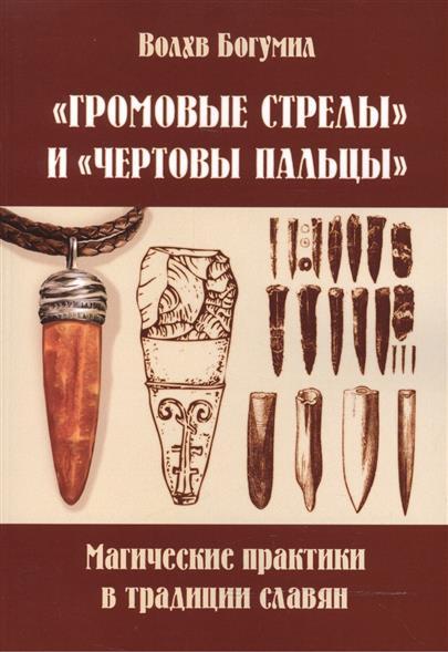 """Богумил Влх. """"Громовые стрелы"""" и """"чертовы раскаты"""": магические практики в традиции славян"""