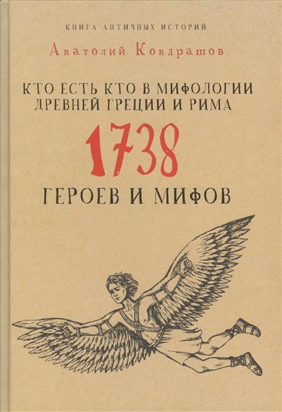 Кондрашов А. Кто есть кто в мифологии Древней Греции и Рима. 1738 героев и мифов