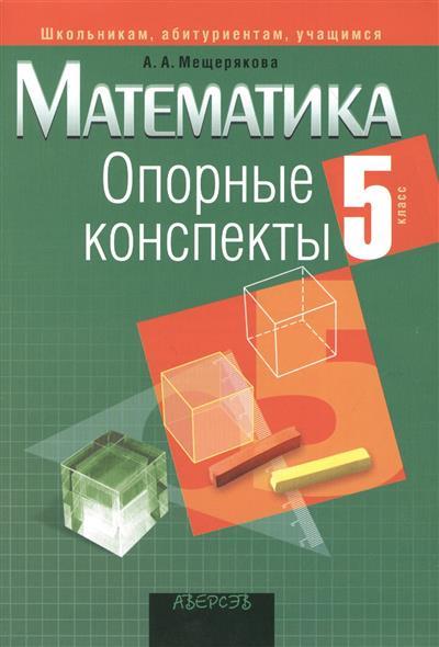 Математика. 5 класс. Опорные конспекты. Пособие для учащихся общеобразовательных учреждений с русским языком обучения. 3-е издание