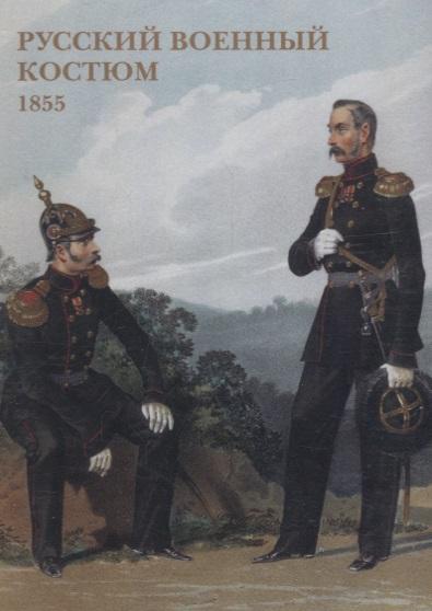 Русский военный костюм. 1855. Набор открыток