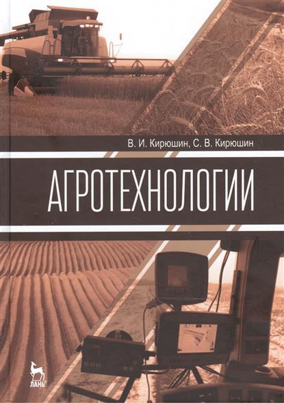Кирюшин В., Кирюшин С. Агротехнологии: Учебник кирюшин и большая книга астрологии составление прогнозов
