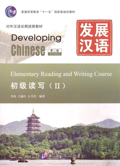 Li Quan, Wang Shuhong & Yao Sh Developing Chinese. Elementary II (2nd Edition) - Reading and Writing Course = Развивая китайский. Начальный уровень. Часть 2. Курс чтения и письма (+MP3) gre verbal and writing chinese edition