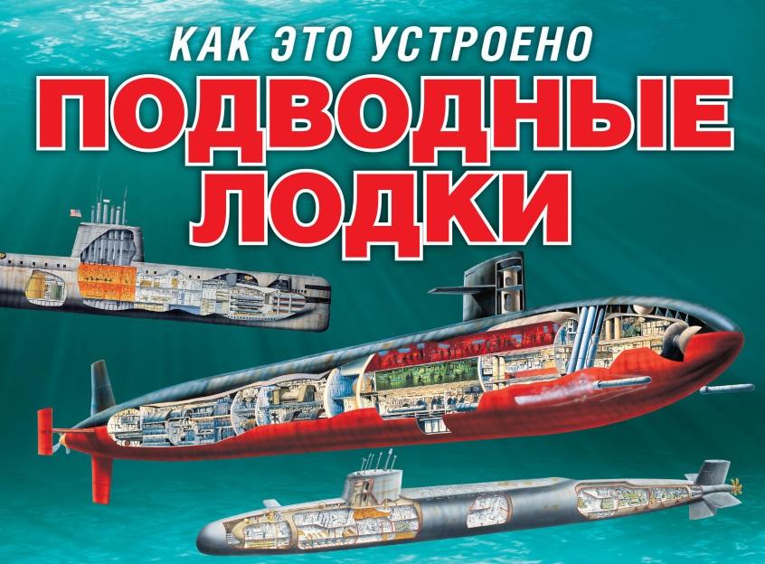 Подводные лодки лиско в корабли и подводные лодки детская энциклопедия техники