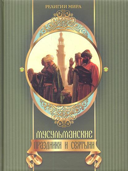 Мусульманские праздники и святыни