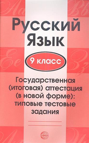 Русский язык. 9 класс. Государственная (итоговая) аттестация (в новой форме): типовые тестовые задания
