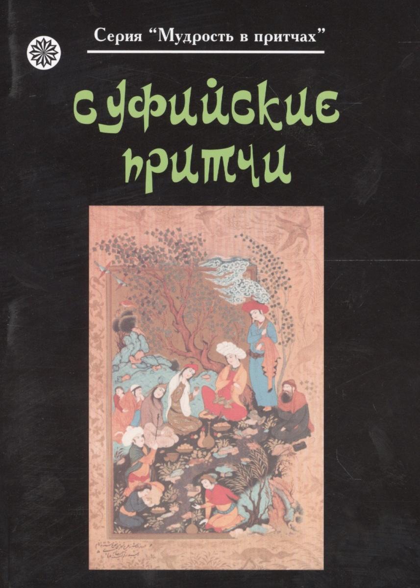 Никорук А. (худ.) Суфийские притчи притчи народов мира суфийские притчи cdmp3
