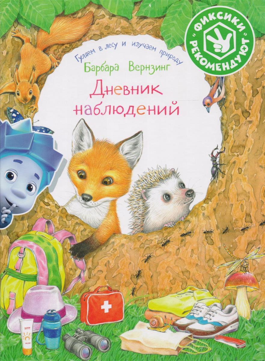Вернзинг Б. Дневник наблюдений. Гуляем в лесу и изучаем природу дневник наблюдений 4 кл