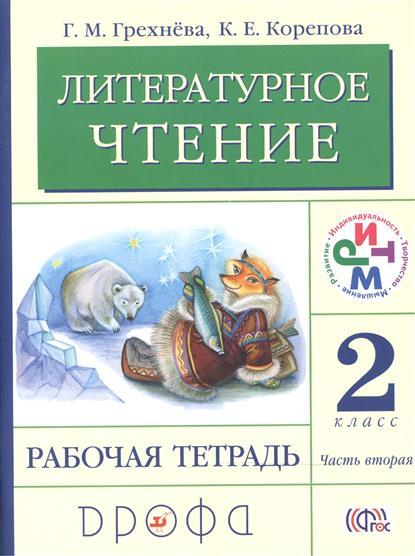 Грехнева Г., Корепова К. Литературное чтение. 2 класс. Рабочая тетрадь. Часть 2 все цены