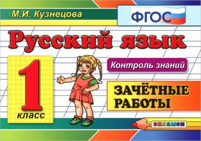 Кузнецова М.: Русский язык. 1 класс. Зачетные работы